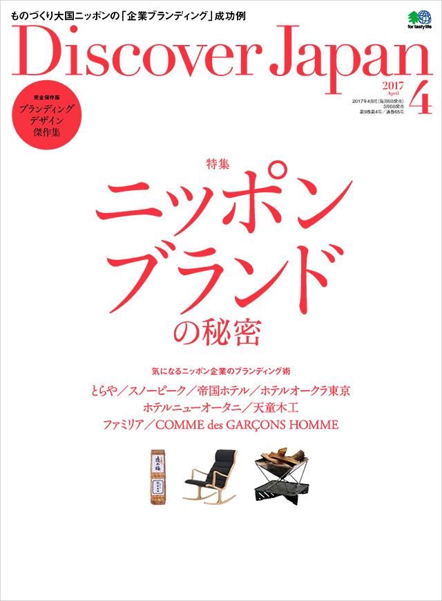 DiscoverJapan1704