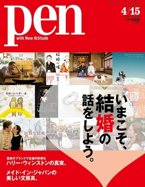 Pen_0415