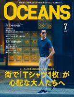 OCEANS_2017_july