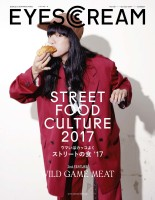 no.320_EYESCREAM_2017October