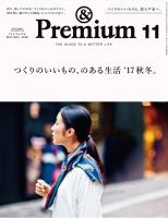 no.326_andPremium_2017November