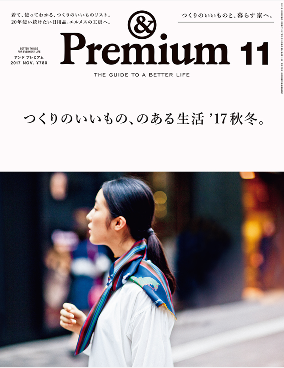 no.326_andPremium_2017November