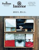 no.330&interior_&premium_mook_2017_November