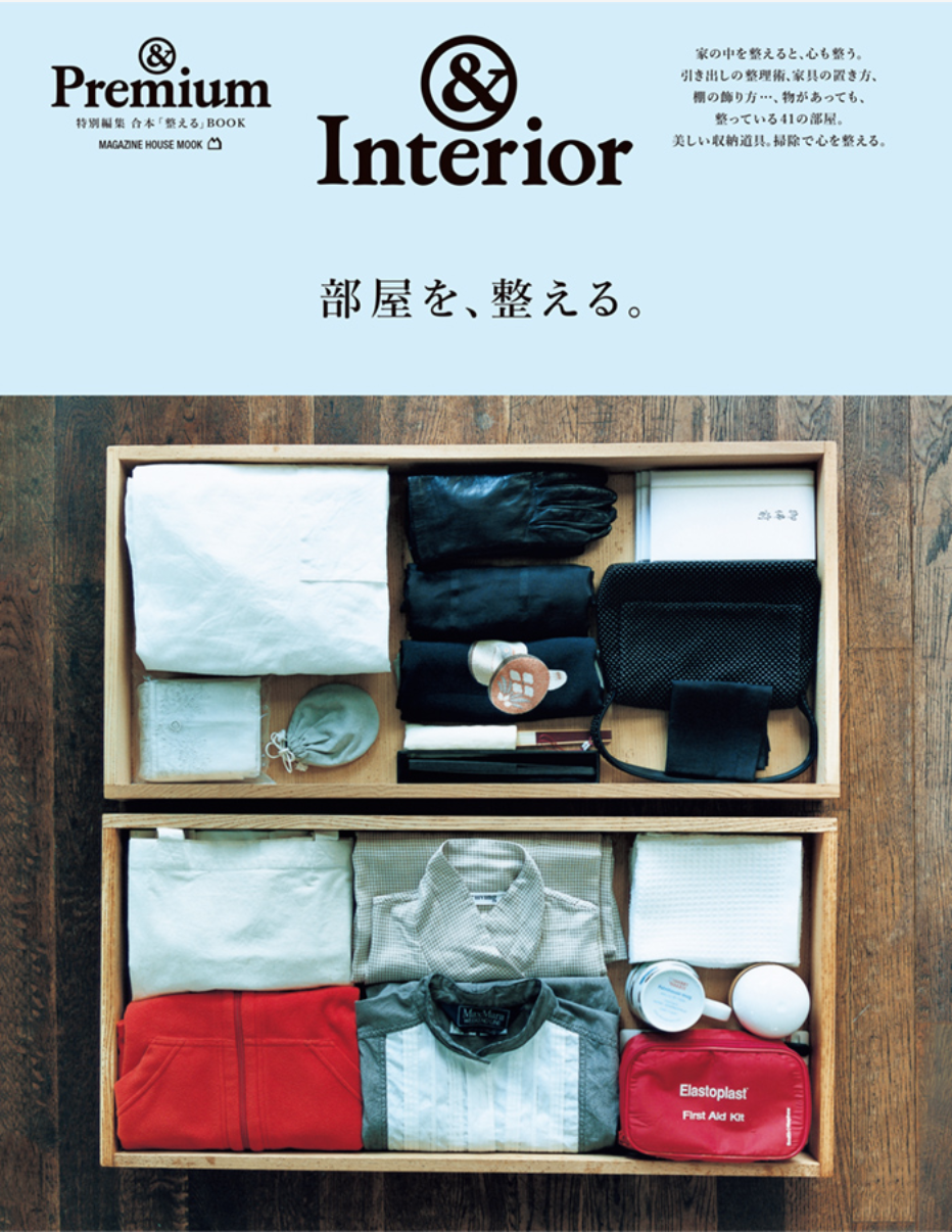 no.330&interior_&premium_mook_2017_November
