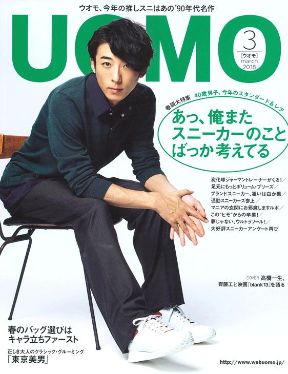 358_UOMO_hyoshi-1