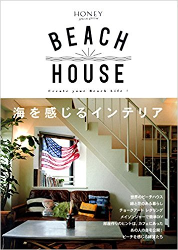 359_BEACH HOUSE_2018MARCHrelease