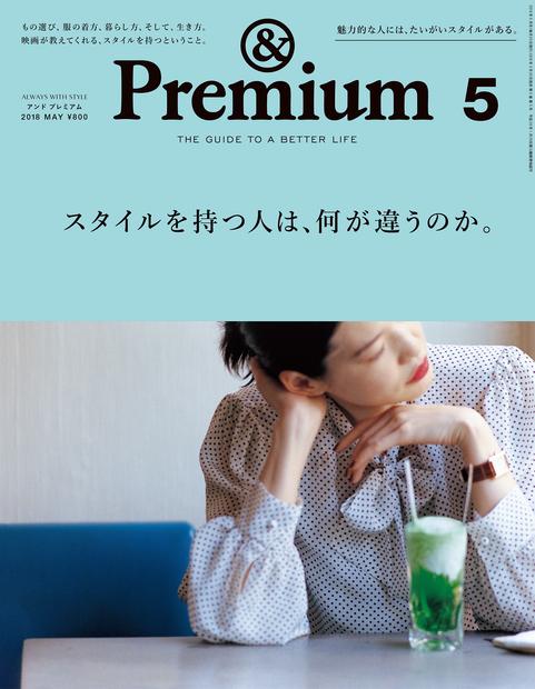 366_&Premium_2018May