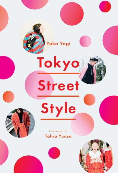 370_TOKYO STREET STYLE_guidebook