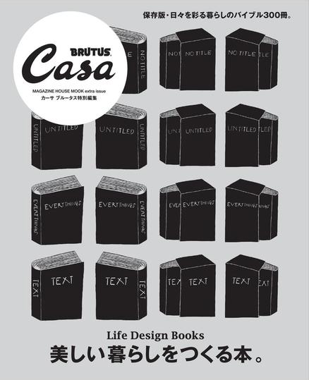 398_CasaBRUTUSmook_LifeDesignBooks2018