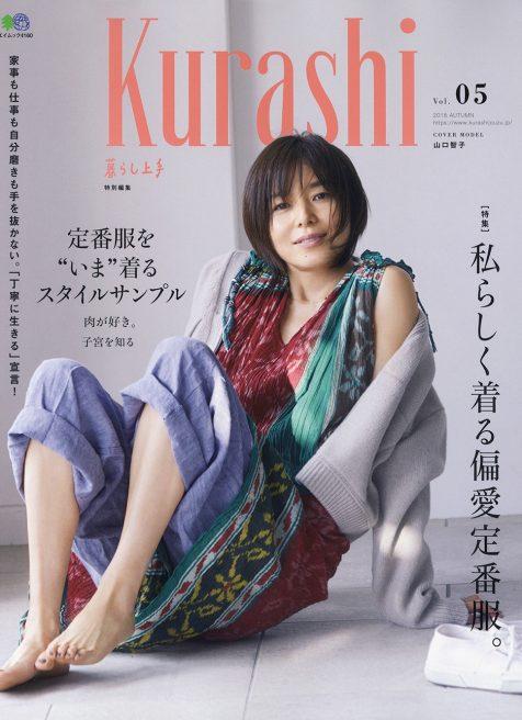 411_Kurashi_2018 vol.05