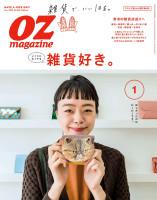 431_Oz magazine_2019Jan