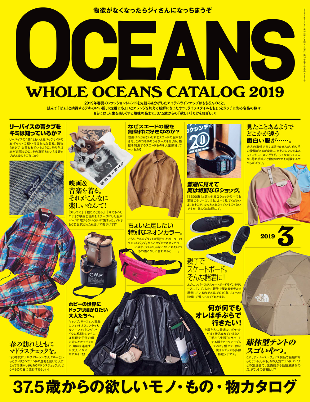437_OCEANS_2019Mar