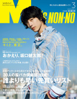 442_MENS NON-NO_2019Mar