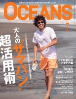 469_OCEANS_2019Jul