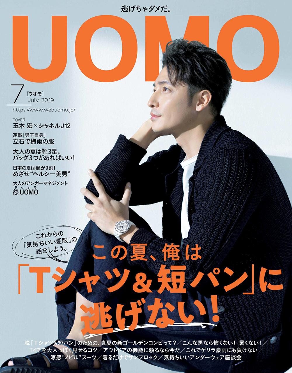 470_UOMO_2019Jul