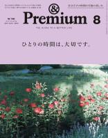 476_and Premium_2019Aug