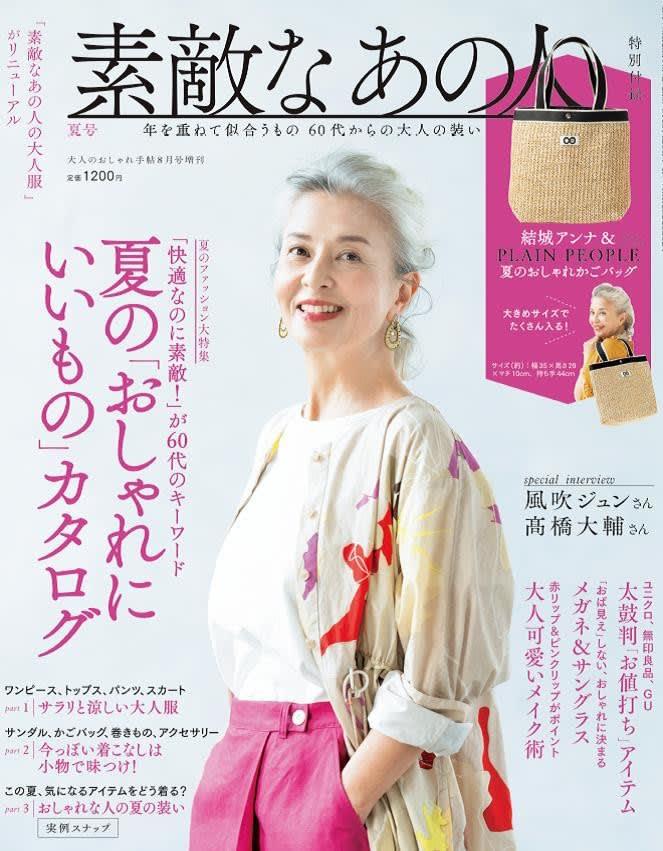 481_sutekinaanohito-0914-001