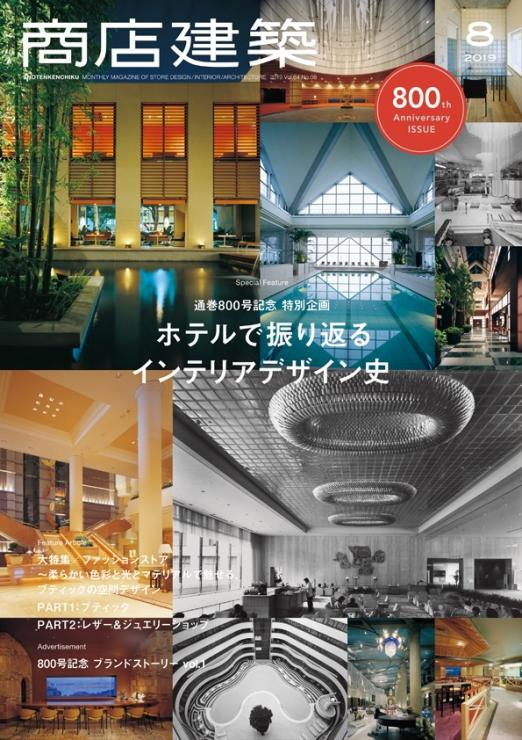 488_商店建築_2019Aug