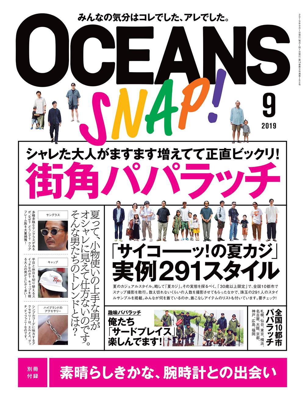 485_OCEANS_2019Sep