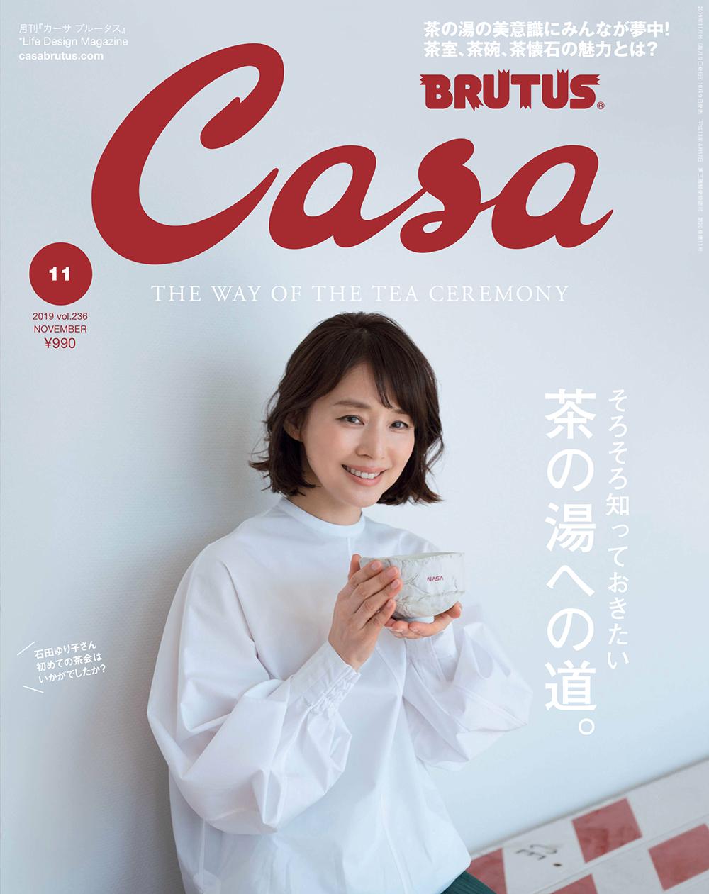 506_Casa BRUTUS_2019Nov