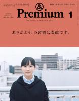 520_&Premium_2019Jan