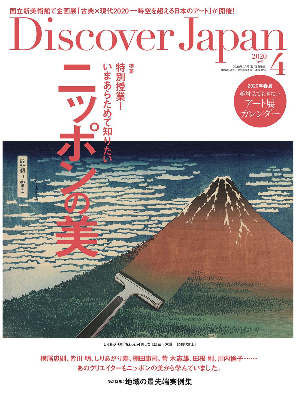 541_Discover Japan_2020APR