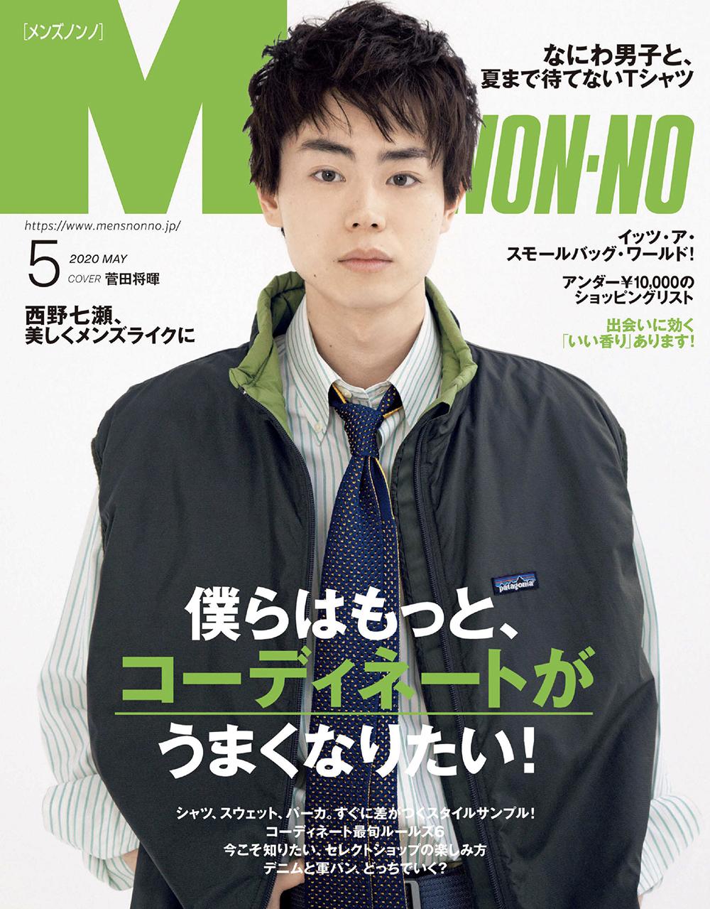 549_Men's NON-NO_2020May