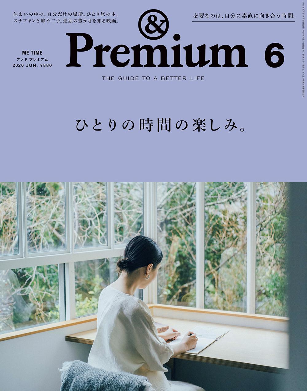 552_&Premium_2020Jun